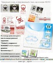 разработка лого,  фирменный стиль дизайн от визитки до банера