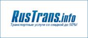 RusTrans.info - транспортные услуги со скидкой до 50%!