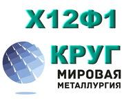 Круг 25х1мф ЭИ10,  сталь 25Х1МФ,  жаропрочная ст.25х1МФ-Ш ГОСТ 20072-74