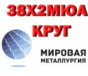 38х2мюа,  круг 38Х2МЮА-Ш,  сталь 38ХМЮА,  кругляк ГОСТ 4543-71