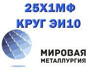 Круг 25Х2М1Ф ЭИ723,  сталь 25х2м1ф,  теплоустойчивая марка ст.25Х2М1Ф