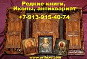 Купить редкие книги,  иконы,  самовары угольные в Новосибирске,  рынду.