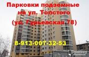 Купить парковку подземную на ул. Толстого (ул. Гурьевская 78)