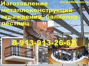 Изготовление ограждений балконов,  лестниц