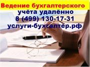 Ведения бухгалтерского учёта удалённо,  составление и сдача нулевой