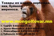 Купить товары,  изделия из Монголии опт,  розница. Сургут,  Ханты-Мансийс