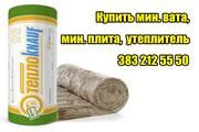 Где купить минвата минплита утеплитель кнауф цена в новосибирске берд