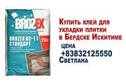 Купить клей для укладки плитки в  бердске  искитиме цена