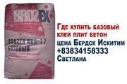 Где купить базовый клей плит бетон цена бердск искитим