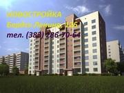 Купить квартиру  в новостройке  Бердск