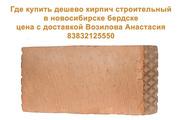 Где купить дешево кирпич строительный в новосибирске бердске цена с до