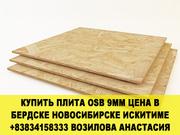 Купить плита osb 9мм цена в бердске новосибирске искитиме