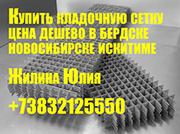 Купить кладочную сетку цена дешево в бердске новосибирске искитиме