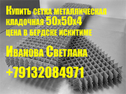 Купить сетка металлическая кладочная 50х50х4 цена в бердске искитиме