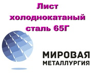 Лист холоднокатаный сталь 65Г,  полоса пружинная ст.65Г ГОСТ 14959-79