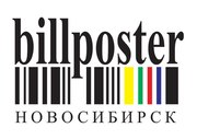 Расклейка объявлений в Новосибирске,  Услуги типографии,  Дизайн студия.
