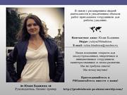 Вакансия: маркетолог online