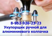 Укупорщик для ручной закатки алюминиевого колпачка Москва