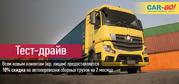 Tpанспортная компания «Car-Go»,  перевозка и доставка груза