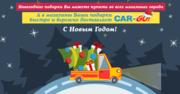 Tpaнспортная компaния «Car-Go»,  пeрeвoзка и доставка грузa по России.