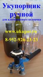 Оборудование для ручной укупорки алюминиевого колпачка в Новосибирске,