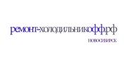 Ремонт холодильников в Новосибирске